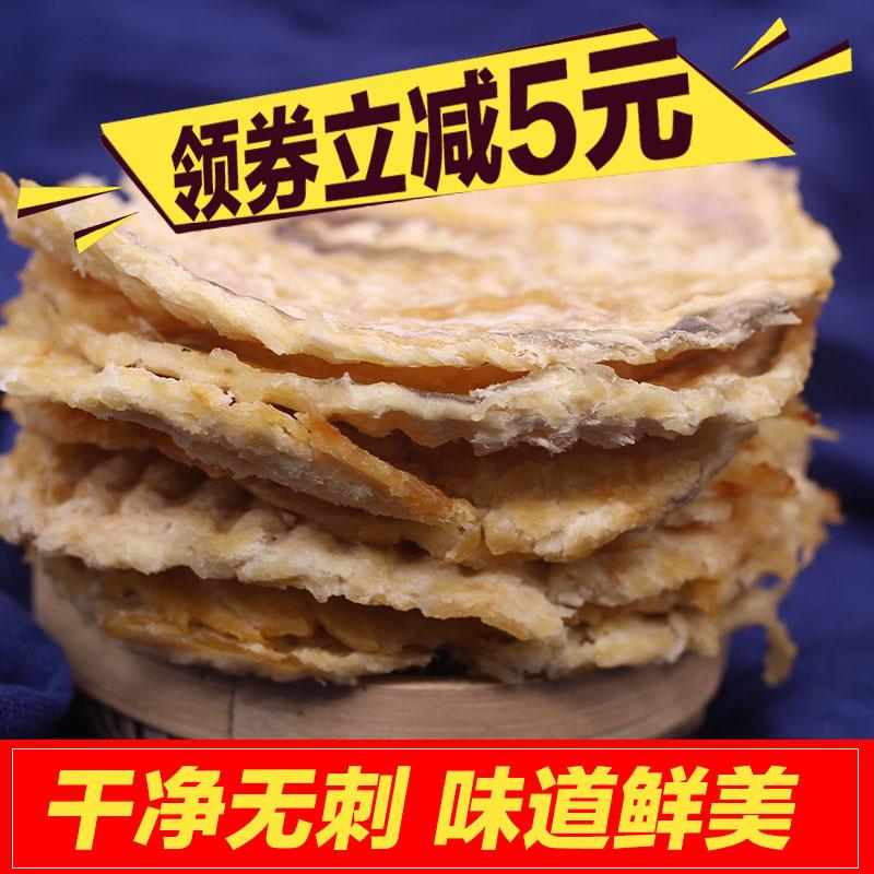即食烤鱼片500g海鲜零食鳕鱼片鳕鱼饼鱼干鱼片山东特产散装