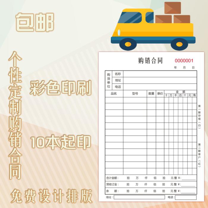 出库单购销单自动复写签收单消费单预约单家具订货单提货单彩印