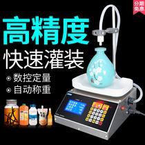 液体灌装机小型白酒饮料食用油洗衣液大流量数控全自动定量分装机