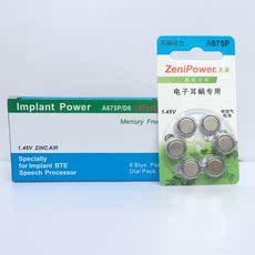 Батарейки-таблетки Zhuhai to force a675p Zenipower
