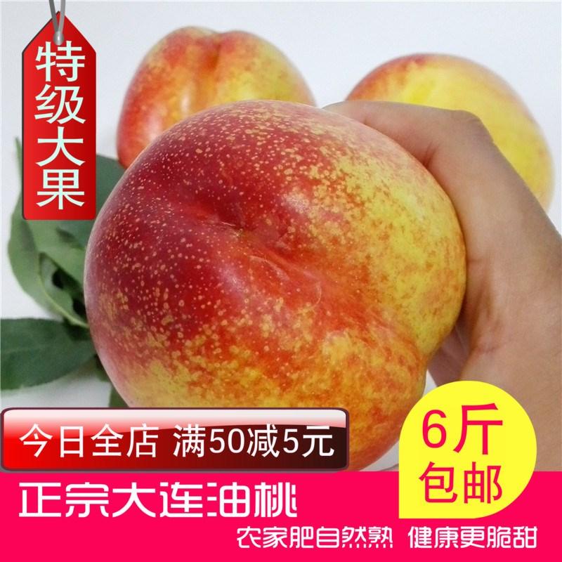 券后68.00元大连甜油桃新鲜水果当季现货脆桃子孕妇绿色非黄桃水蜜桃包邮