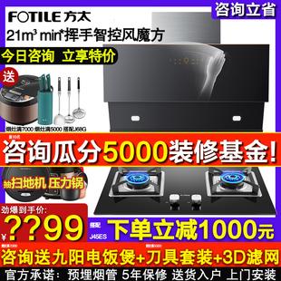方太JCD1+TH28/31B抽油煙機燃氣灶套餐煙機灶具套裝官方旗艦店