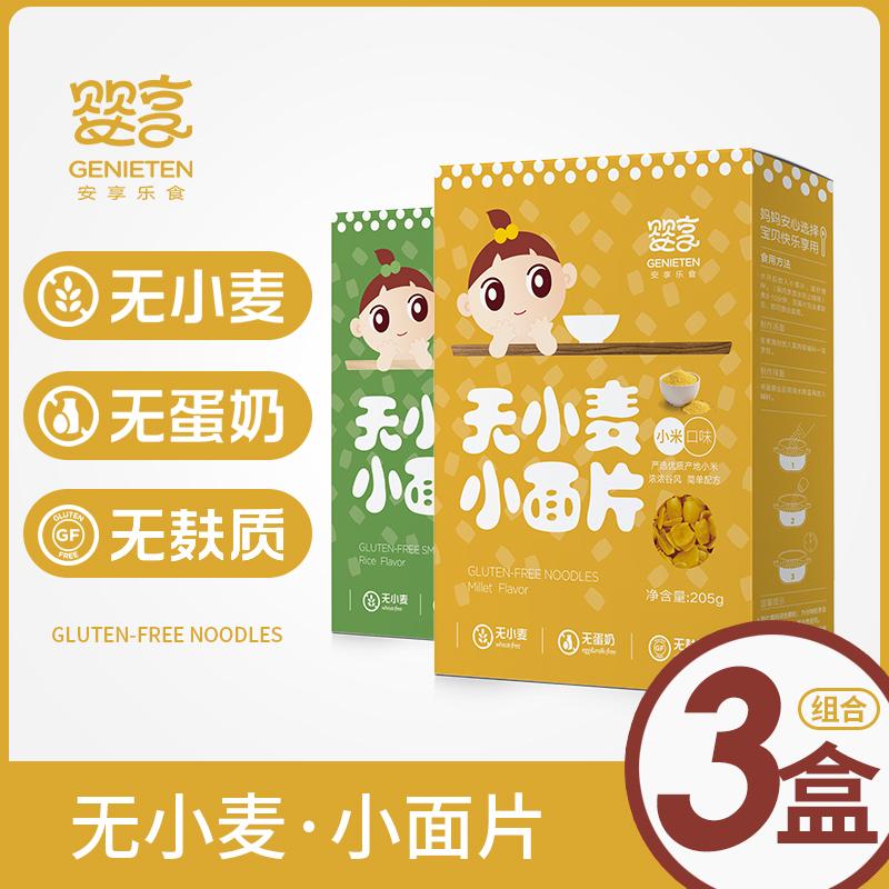婴享面片3盒宝宝面条无麸质粗粮无小麦低敏儿童辅食送婴儿食谱