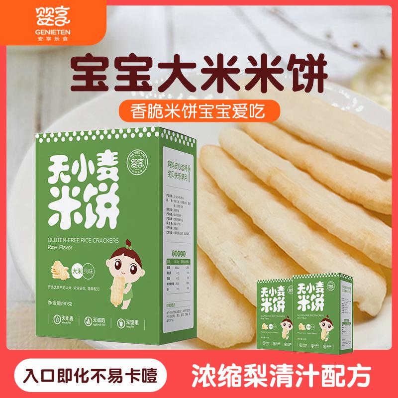 婴享宝宝米饼无添加小麦蛋奶磨牙饼