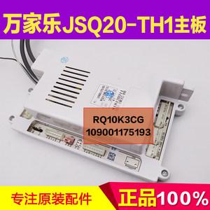 万家乐恒温热水器JSQ20-TH1主板109001175193控制器RQ10K3CG电脑