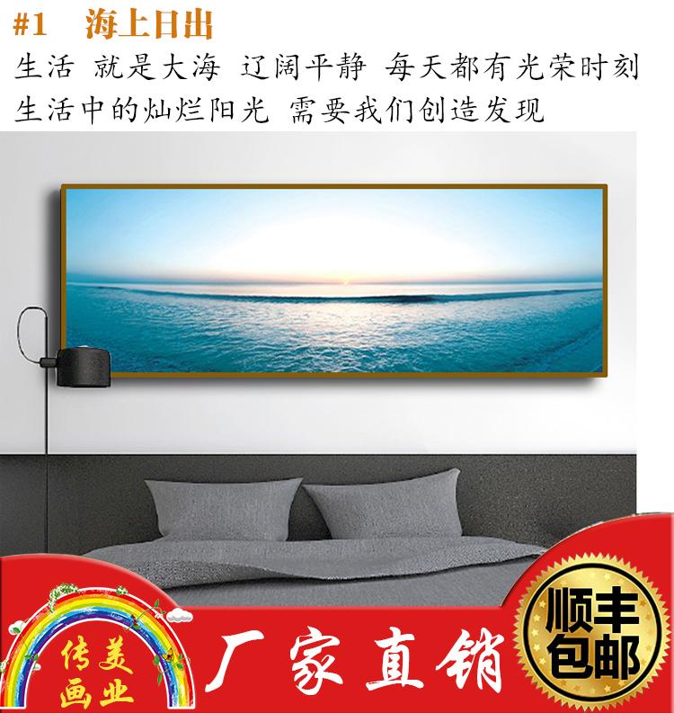 自然风光景床头主卧室装饰客厅电影视沙发背墙壁挂画现代新品打折