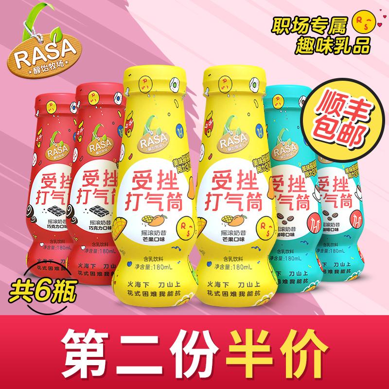 RASA欧式风味发酵乳常温奶昔饮品乳饮料三口味组合6瓶顺丰包邮