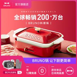 史努比联名款日本bruno多功能料理锅烤肉电火锅锅网红一体锅早餐图片