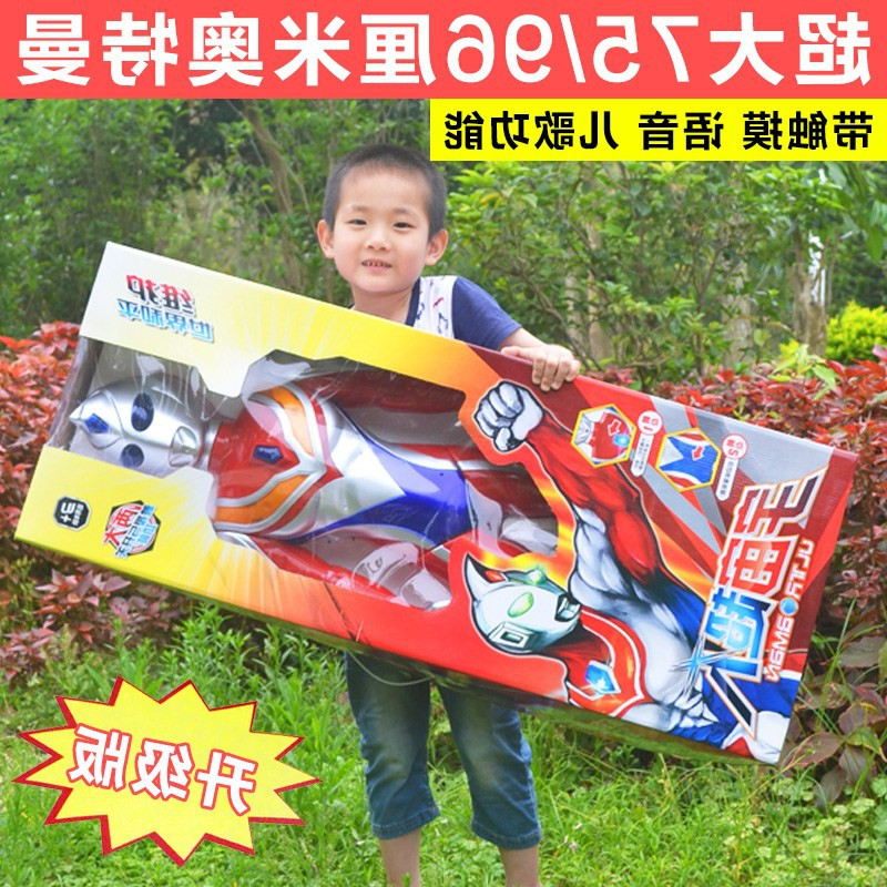 Japan to buy 95cm super large new Ultraman quirky egg children ozyman oote slow magic car God Aote