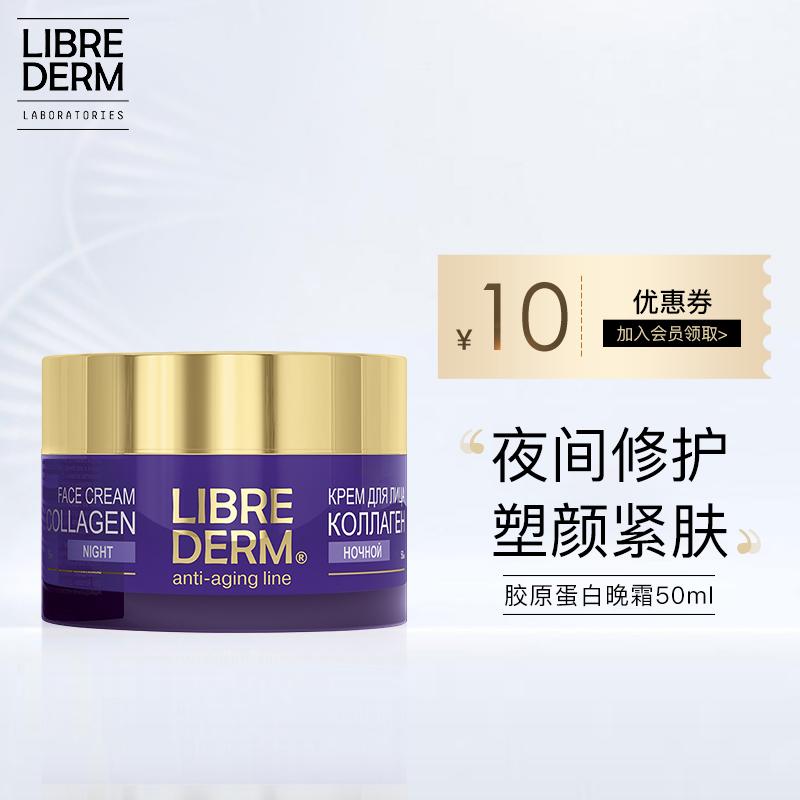 Librederm/妮蓓丹胶原蛋白逆龄紧肤面霜抗皱恢复弹性嫩滑晚霜50ml