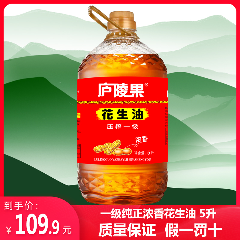 Lulingguo pressed grade I peanut oil 5L, a special product of Jiangxi Province