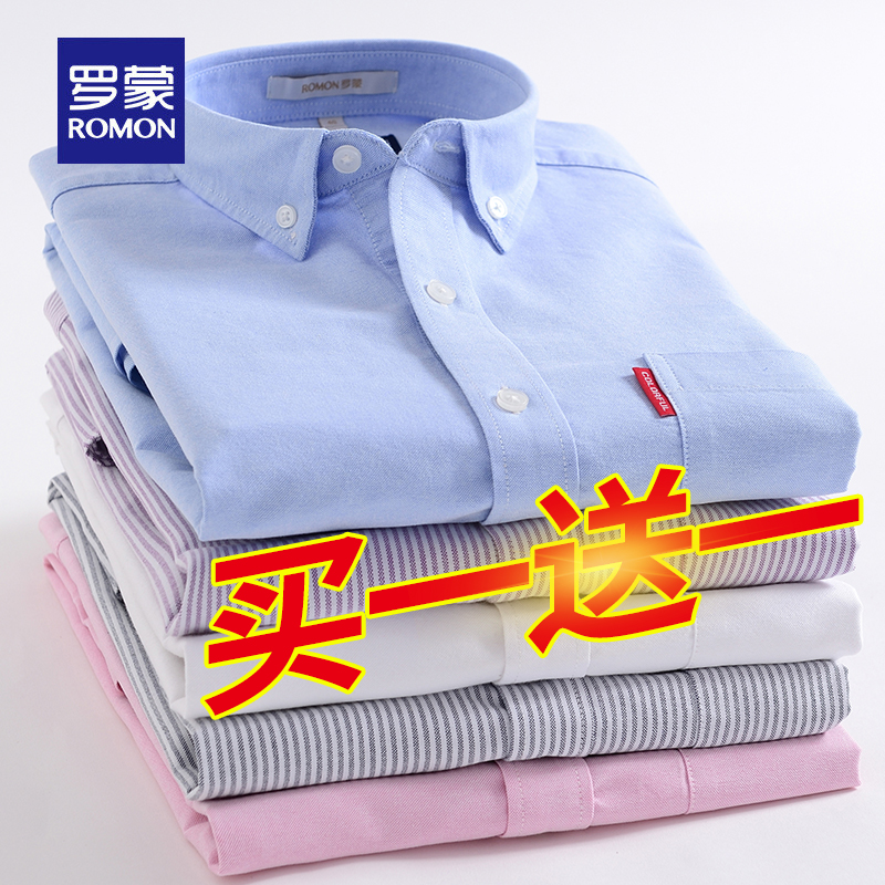 Romon / Romon spring and autumn shirt men's long sleeve youth business leisure Oxford men's shirt cotton white shirt