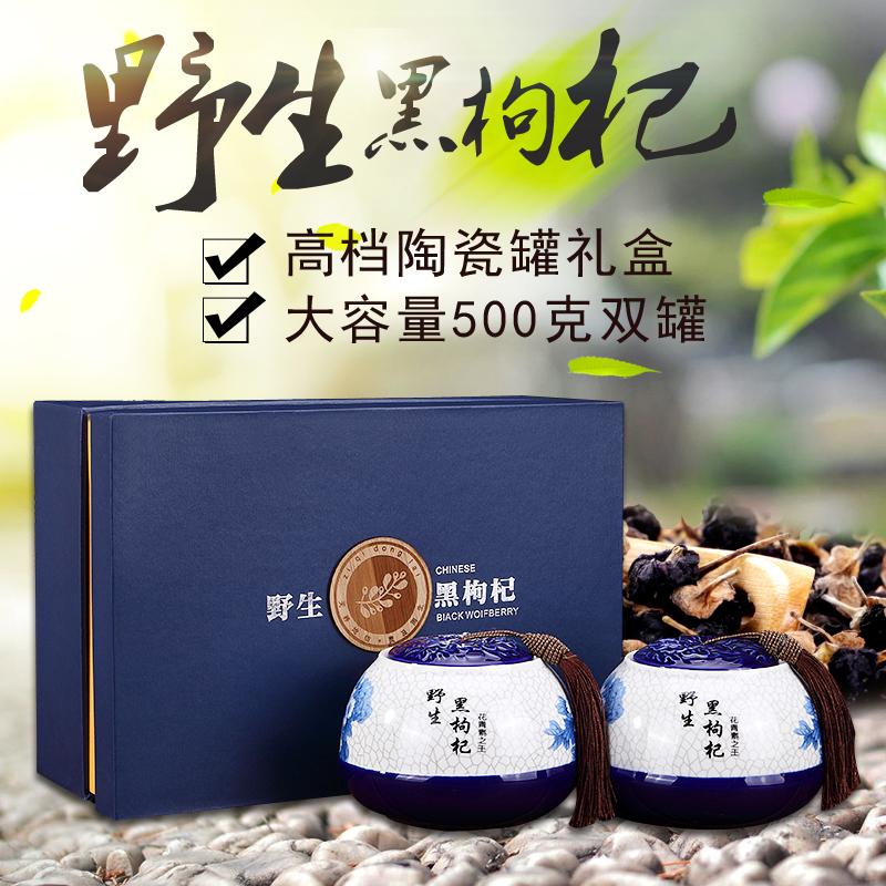 新款野生黑枸杞礼盒 包装盒黑枸杞礼品盒 陶瓷罐竹片单罐双罐盒子