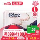 12日0点:Chiaus 雀氏 欧版 经典装 婴儿纸尿裤 L 56片 *4件 299.6元包邮(前2小时,合74.9元/件)