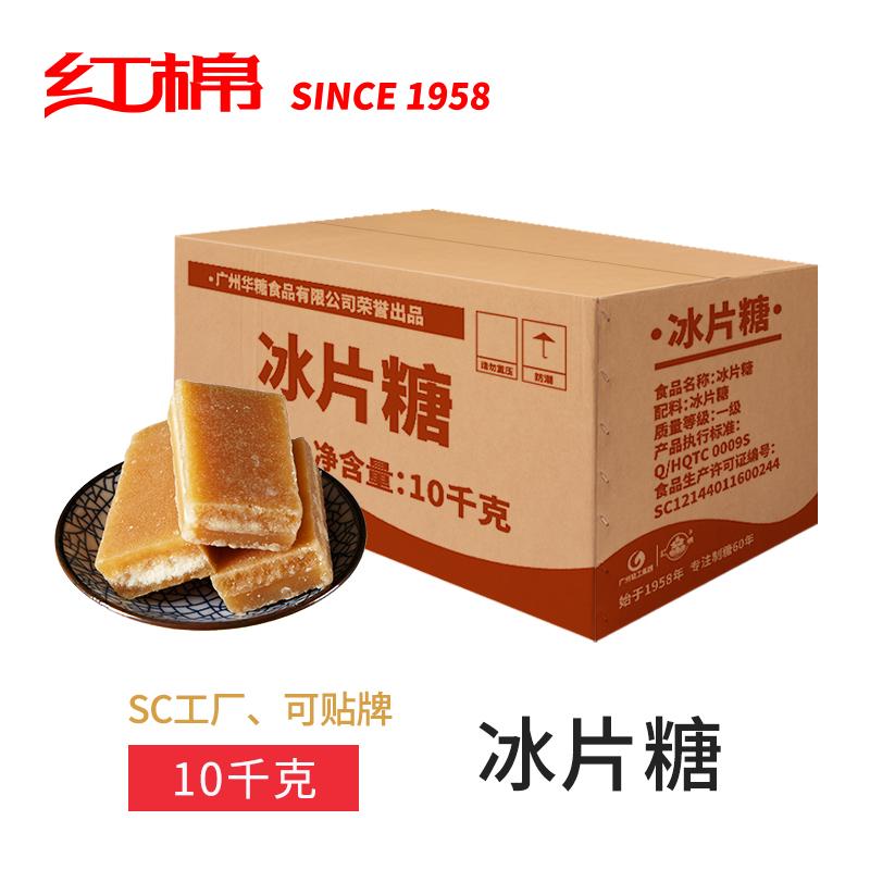 红棉20斤冰片糖整箱冰片糖广东土黄红冰糖块酵素用糖片糖批发10kg