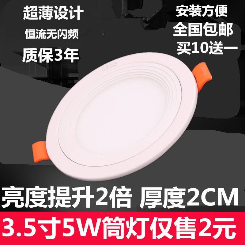 当亮合金LED不锈钢 天花灯超薄客厅吊顶全套铝2.5寸带光源筒灯