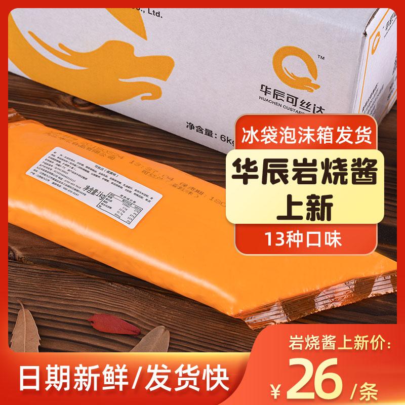 华辰可丝达夹心奶酪酸奶香草榴莲糯米果披萨爆浆麻花卡仕达酱1KG