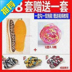 勾拖鞋毛线和鞋底子防滑手工制作冬季h材料包钩织编织家居花样套