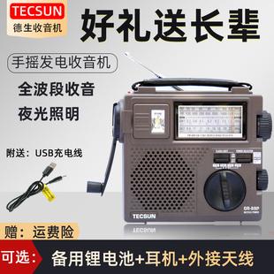 收音机老人调频FM半导体广播手摇发电 德生GR 88P全波段充电便携式