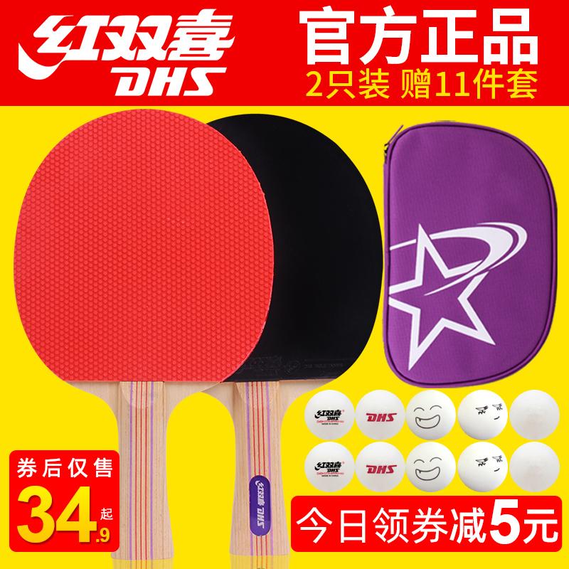紅雙喜乒乓球拍雙拍兒童小學生初學者橫拍直拍2只裝兵乓球拍單拍