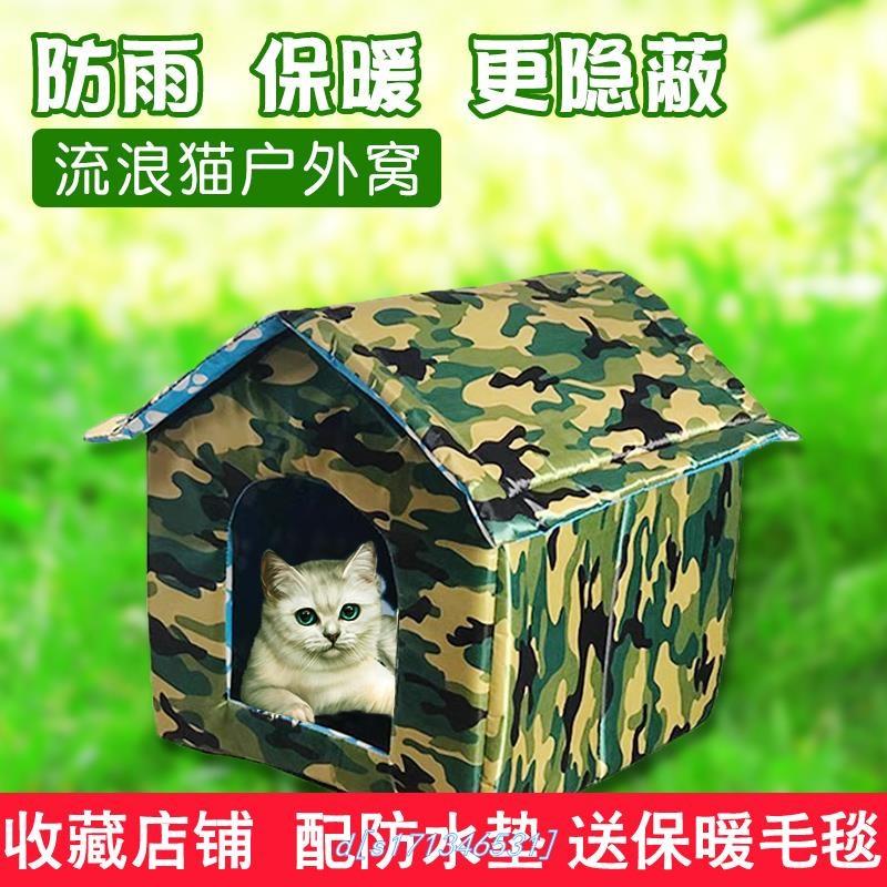 Outdoor cat house outdoor warm cat house rain proof simple wildcat house waterproof dog house pet
