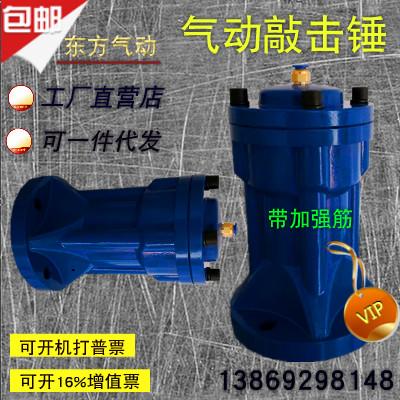 气动敲击锤 空气锤 SK/AH/ZC/SX/ZH-30/40/60/80/100 气动冲击锤
