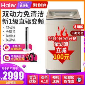 Haier/海尔MS8518BZ51 洗衣机全自动波轮8