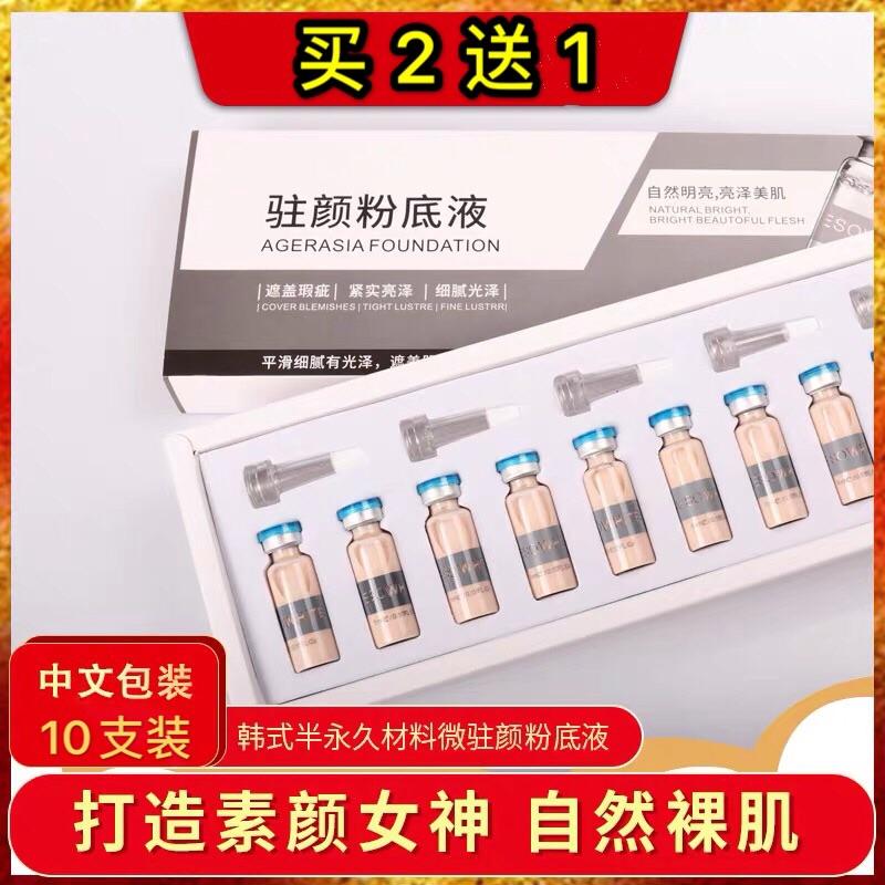 韩式半永久材料BB粉底裸妆驻颜精华液提亮肤色纳米电动微针精华液