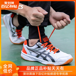 Asics亚瑟士羽毛球鞋男鞋女鞋运动鞋断码鞋训练鞋排球鞋男女款鞋品牌