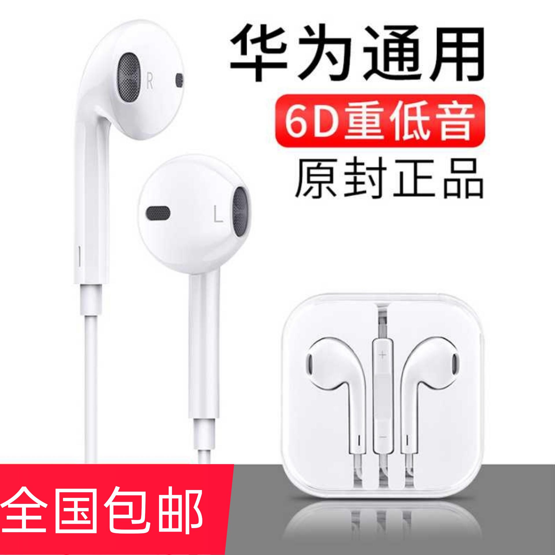 有线耳机3.5mm接口适用 安卓数码配件华为手机专用线控耳机