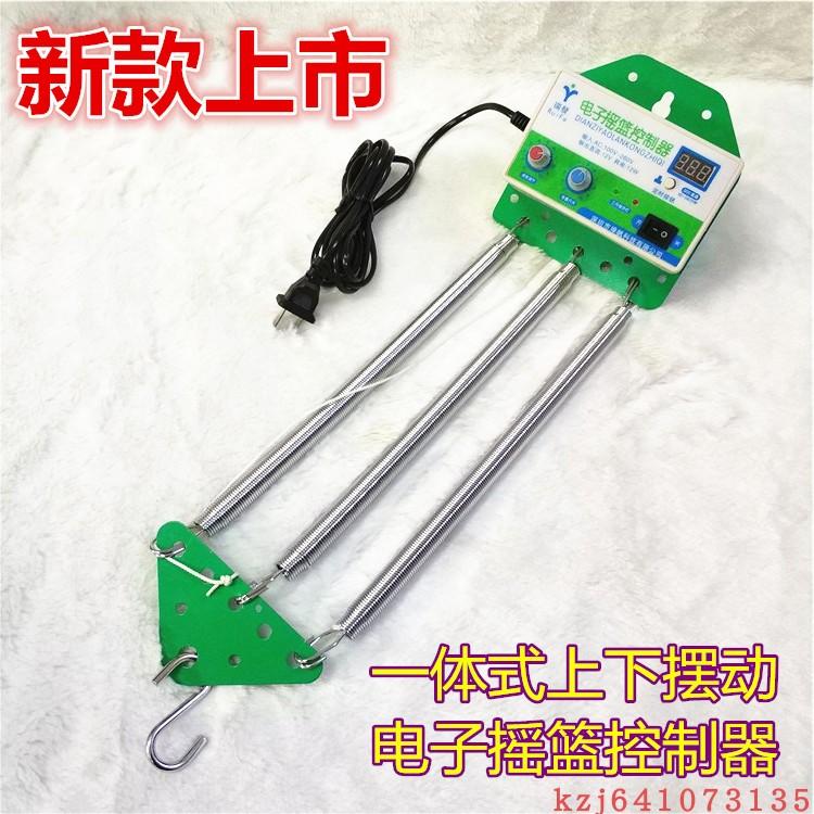童床电动机摇篮控制器一体式摇摆器电摇器新生婴儿床上下摇动电子 Изображение 1