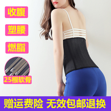 Postpartum Body-Shaping Clothing with Sports Belt and Belt Girdle Women's Slim Artifact In Summer, Thin Students'Waist Seal Fitness Fat