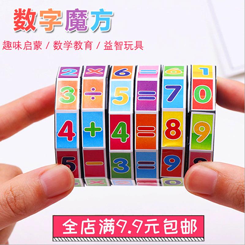 12-05新券儿童益智魔方玩具小孩早教算术魔方加减乘除可拆卸圆柱数字魔方