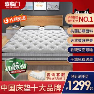 喜临门十大名牌独立弹簧床垫家用乳胶1.8米厚软垫硬垫两用席梦思