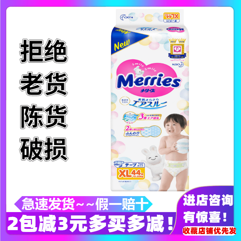 Licensed Kao paper diapers xl44 imported from Japan, increased number, wonderful and comfortable diapers, ultra-thin breathable diapers