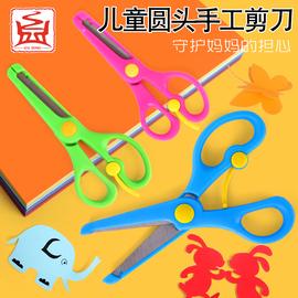 儿童剪刀安全手工安全剪幼儿园剪纸圆头塑料玩具专用剪刀3-6岁儿童保护剪刀 请在大人监护下使用