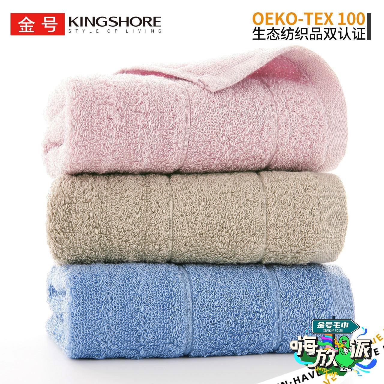 【3条装】金号纯棉毛巾 成人洗脸巾A类家用柔软吸水 素色情侣款