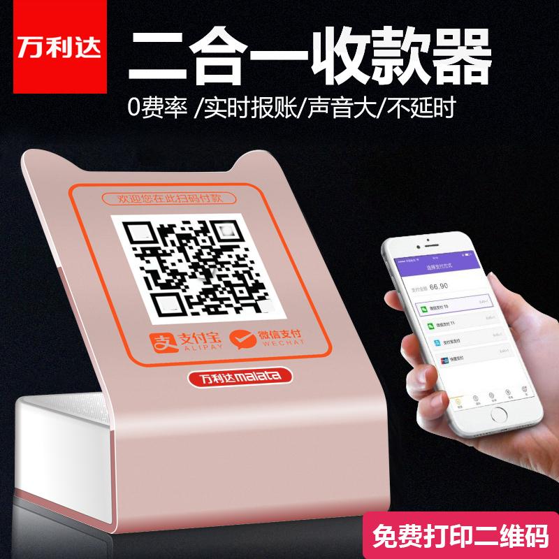 万利达收钱语音播报器微信二维码收钱提示音响支付到账器多码合一