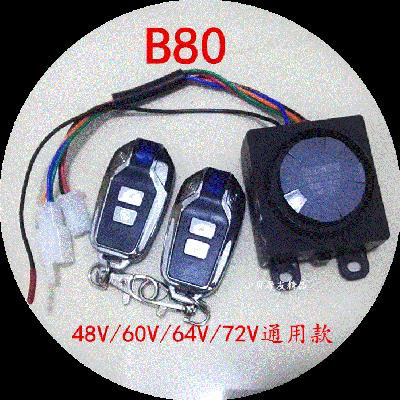 Bodyguard battery tricycle alarm 48 / 60 / 72 / 96V V lock motor dual remote control electric car anti theft device