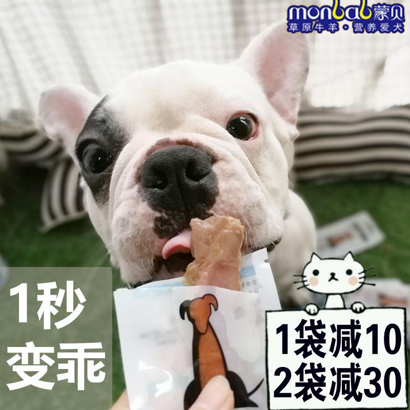 蒙贝犬用牛肉条牛肉干宠物狗狗牛肉零食泰迪训练幼犬成犬肉干10支