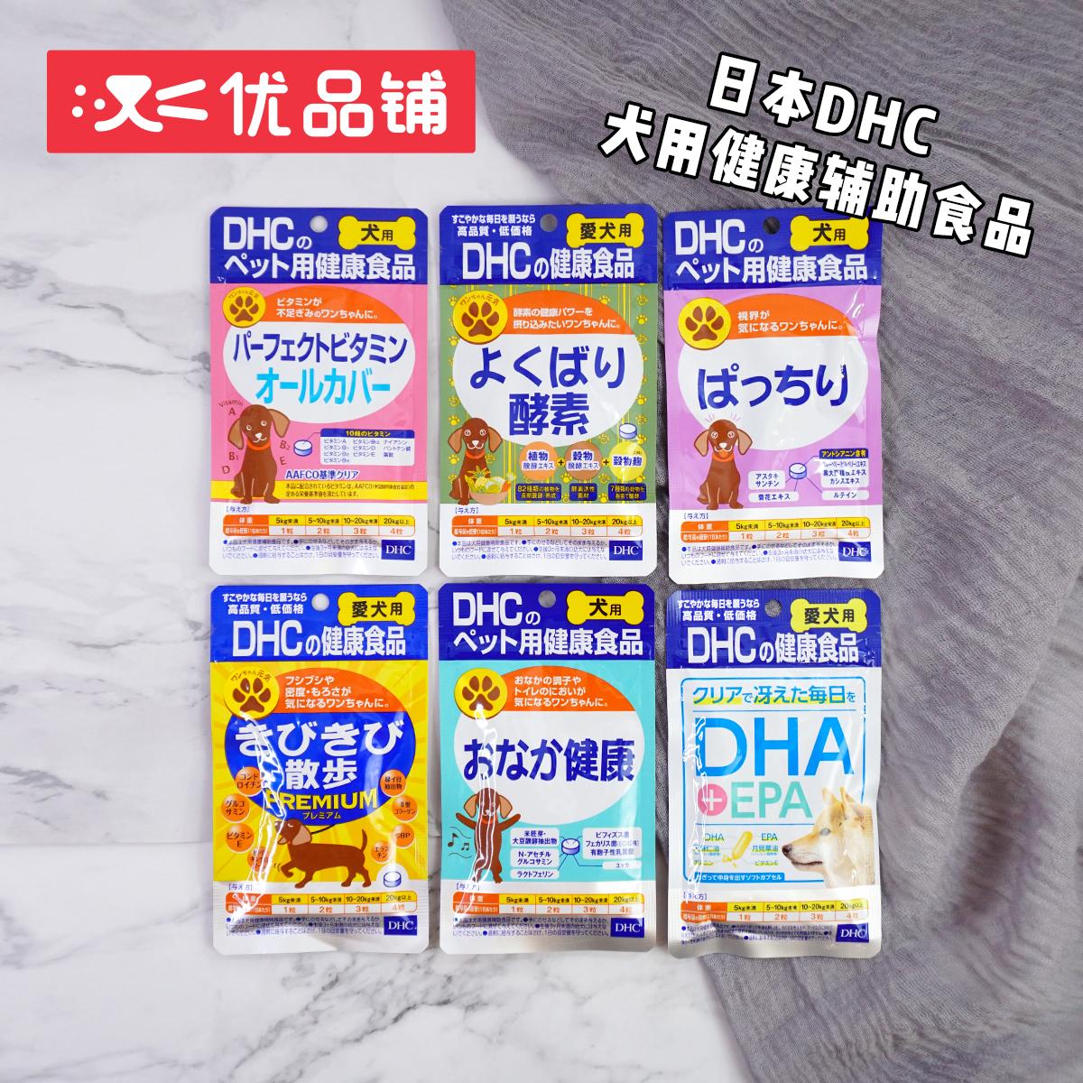 日本进口DHC关节眼睛健康免疫力软骨素微量元素狗狗钙片保健品
