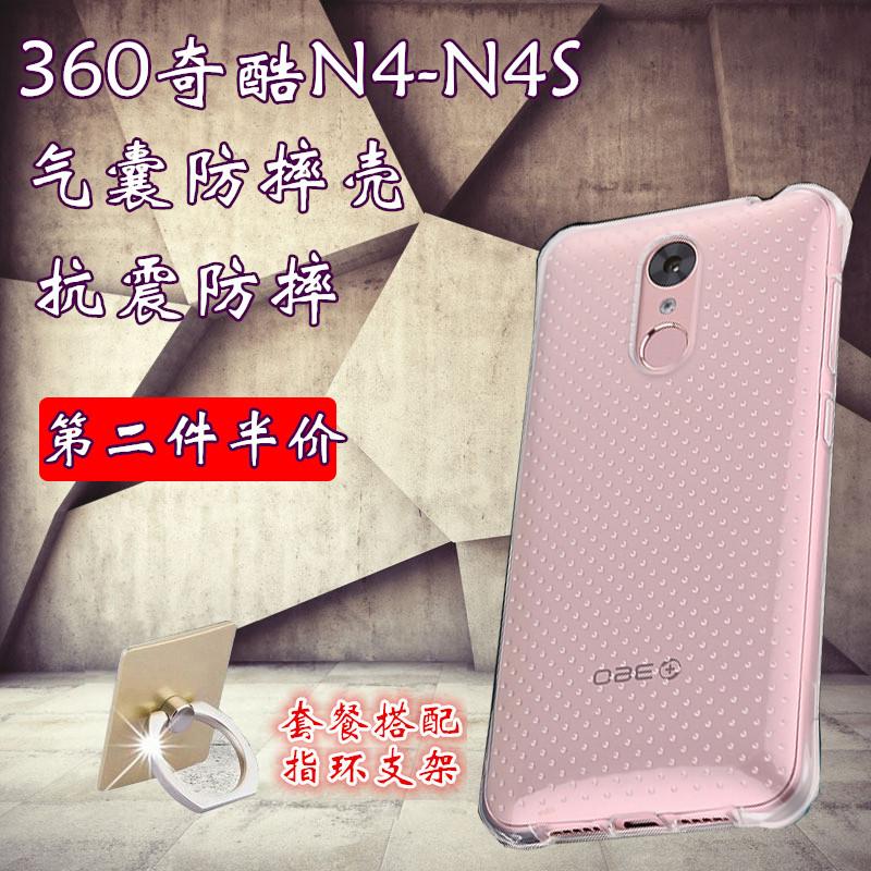 奇酷360 N4气囊防摔壳N4S手机壳保护套360 N4S透明防震防爆软壳