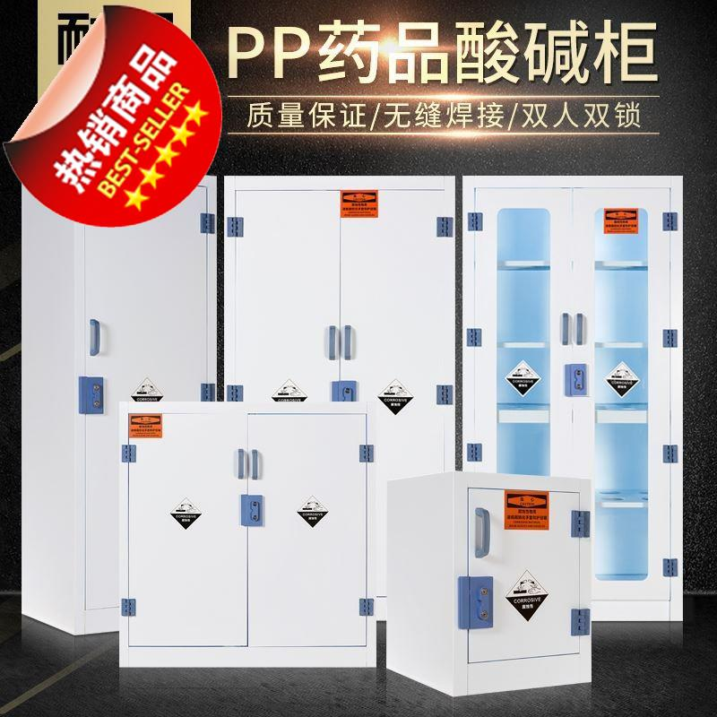 Moisture proof storage large capacity PP acid-base cabinet anti-corrosion cabinet storage box safety cabinet utensils cabinet double lock reagent