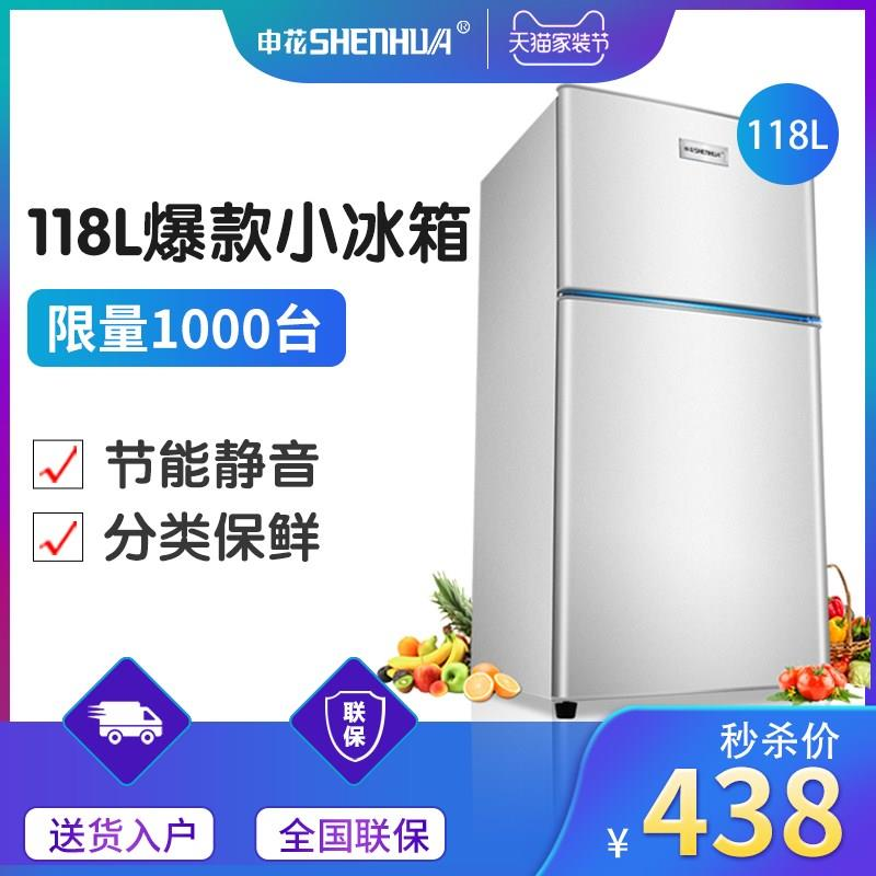 申花(SHENHUA)118升小冰箱�p�_�T家用�能宿舍公寓出租房