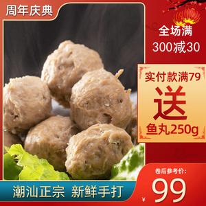 领10元券购买德先生潮汕特产手打牛肉丸2斤食材