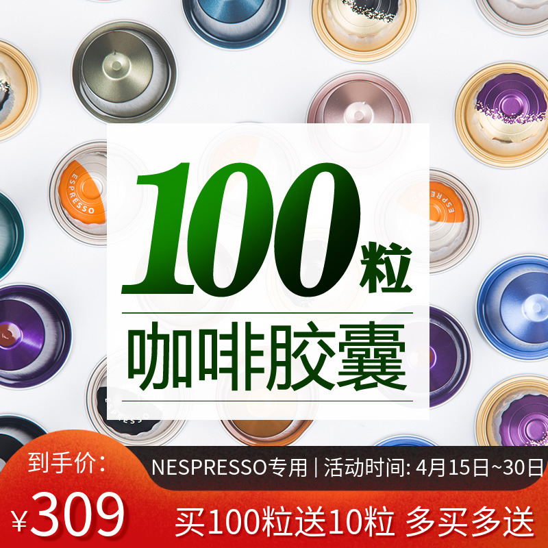 Imported espresso 100 capsule package compatible with Nestle Nespresso millet wocaco package