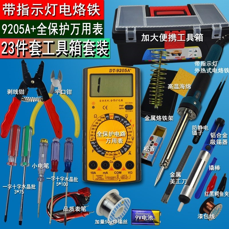专用家庭电工电子实训工具箱 学生全套收纳盒检测画箱多功。