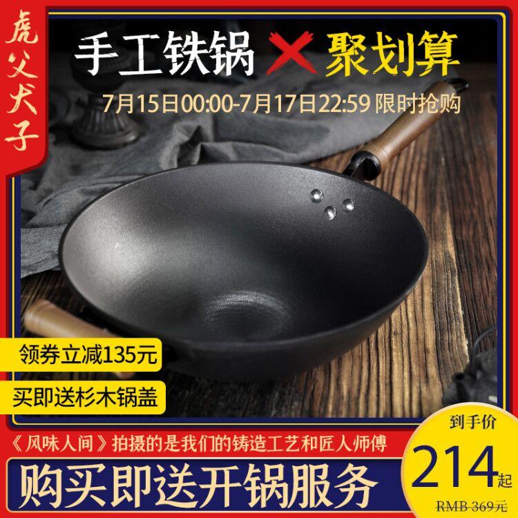 虎父犬子鐵鍋家用老式炒鍋圓底無涂層加厚鑄鐵鍋手工生鐵炒菜鍋