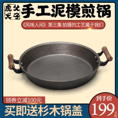 3代老式铸铁平底锅煎锅烙饼锅物理不粘锅无涂层家用燃气灶适用