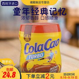 原装进口ColaCao酷乐高经典原味可可粉巧克力早餐奶速溶冲饮250g